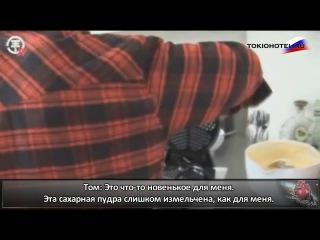 Tokio Hotel TV 2.  Humanoid Cover Shooting Part 1 - ��������� ��� Nokia (� �������� ����������)